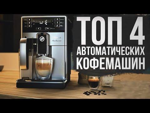 Автоматическая кофемашина: выбираем ТОП-4 кофемашины!