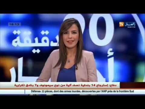 موجز لآخر أخبار الثقافة الجزائرية