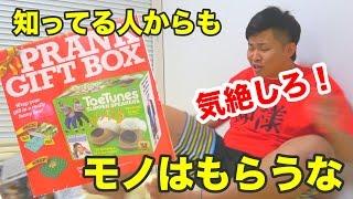 ドッキリ専用のプレゼントボックスがすごい!! prank box thumbnail