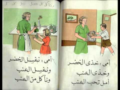 كتاب القراءة للصف الاول ابتدائي القديم