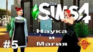 The Sims 4 Часть 5 Наука и Магия