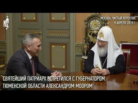 Святейший Патриарх встретился с губернатором Тюменской области Александром Моором