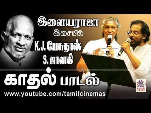 Ilaiyaraja K.J.Yesudas Janaki Love Songs இளையராஜா K.J.யேசுதாஸ் S.ஜானகி காதல்பாடல்கள்