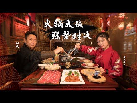 【大胃王朵一】我只是想吃顿火锅,老板却说女侠饶命?