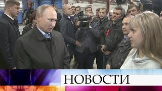 Президент ответил навопросы рабочих Челябинского завода, важные для всех россиян.