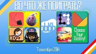 ВоЧтоЖеПоиграть!? #0031 - Еженедельный Обзор Игр на Android и iOS