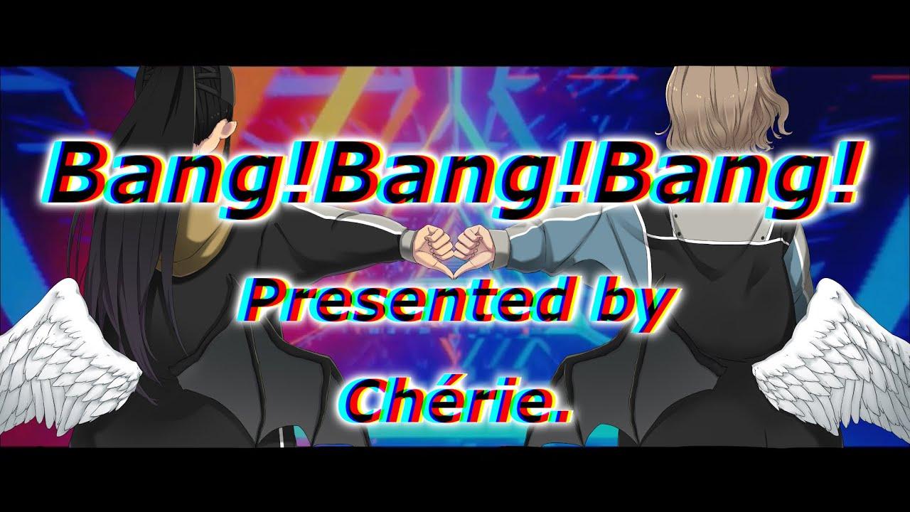 【Chérie.】Bang!Bang!Bang!/ŹOOĻ【Cover】