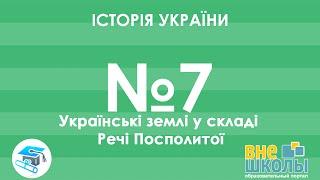 Онлайн-урок ЗНО. Історія України №7. Українські землі у складі Речі Посполитої