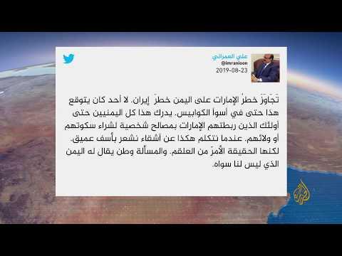 ???? ???? السفير اليمني لدى الأردن: خطر الإمارات على اليمن تجاوز خطر إيران  - نشر قبل 2 ساعة