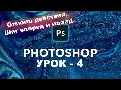 Как отменить действие в фотошопе | Урок - 4 | Шаг назад в Photoshop