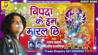 DILIPDARBHANGIYA SUPER HIT DEVI GEET~मैथिली दुर्गा पूजा गीत 2018~DILIP DARBHANGIYA ENTERTAINMENT