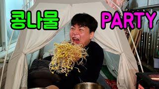 월세5만원 콩나물 직접 키워먹기!!!