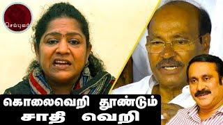 கொலை வெறியைத் தூண்டும் சாதிவெறி  Sundaravalli Discuss About Ramadoss Latest Intimidation Speech