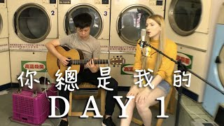 [翻唱] HONNE - Day 1 ◑ 中文/英文版 Chinese/English Cover