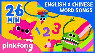 Numbers1-5 (数字1-5) and more | English x Chinese Songs | +Compilation | Pinkfong Songs for Children