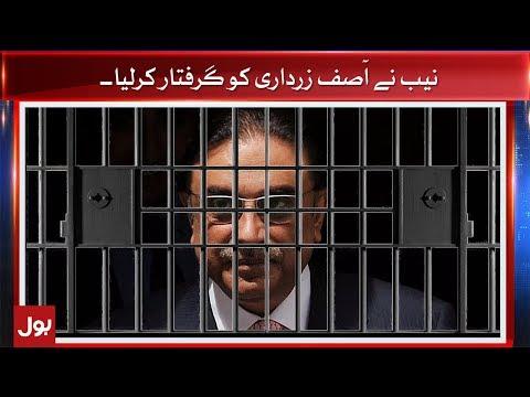 Asif Zardari arrested