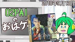 【9月13日】O2PAIのおはゲー PS『ポリスノーツ』