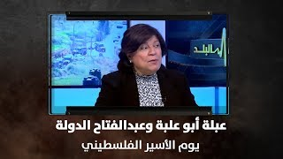 عبلة أبو علبة وعبدالفتاح الدولة يوم الأسير الفلسطيني