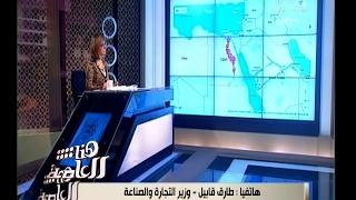 طارق قابيل: خريطة الاستثمار تهدف حصر جميع المناطق الصناعية بمصر.. فيديو