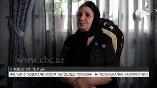 Фильм о Ходжалинском геноциде показан на телеканалах Калифорнии