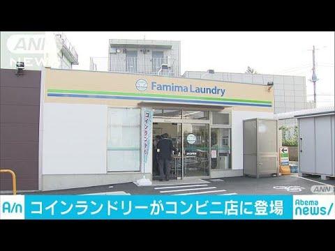 24時間洗濯が・・・コインランドリー 一体型のコンビニ(18/05/25)