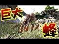 恐怖の巨大蜂!! ジャイアントビーの巣からハチミツを命がけでゲットする!! 恐竜サバ…