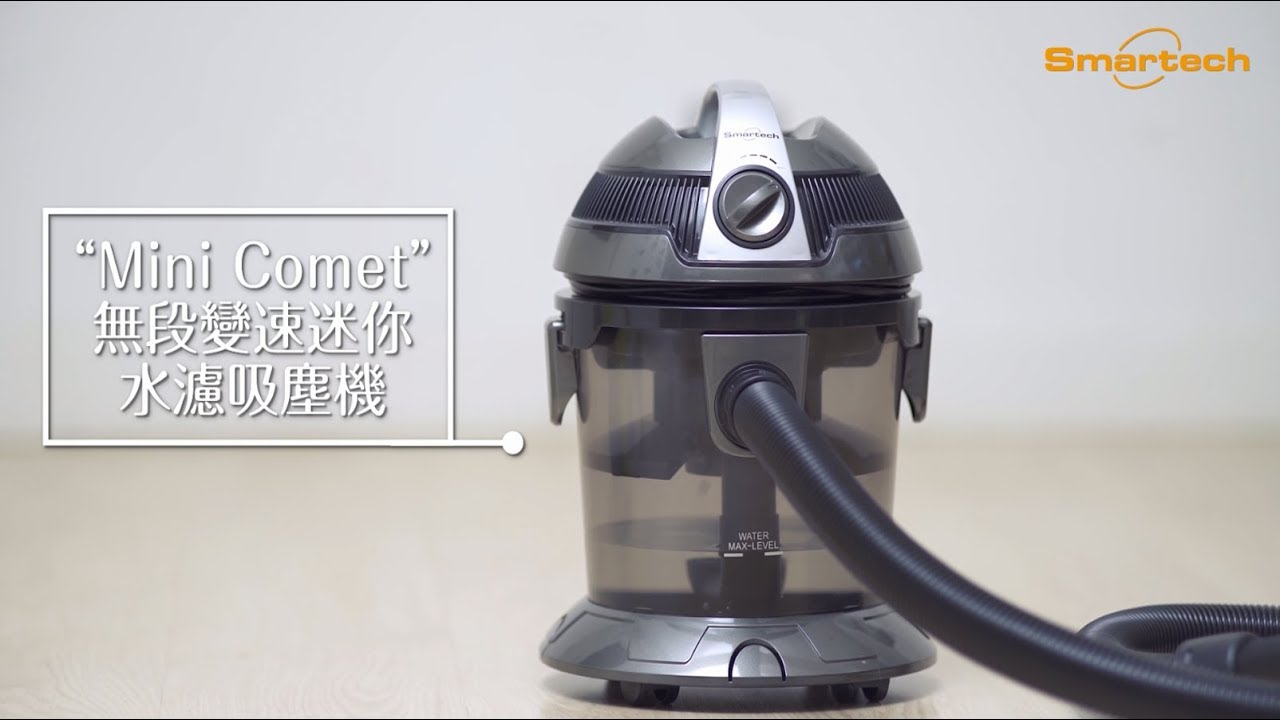 """Smartech """"Mini Comet""""無段變速迷你水濾吸塵機 Variable speed Mini Water Filtration Vacuum Cleaner - YouTube"""