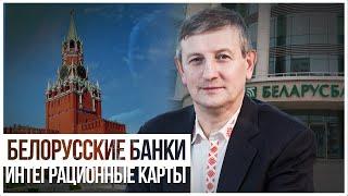 Белорусские банки, интеграционные карты и революция ИП.