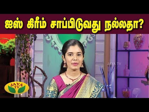 ஐஸ்கிரீம் உடலுக்கு நல்லதா? | Ice cream | Nutritian Diary | Adupangarai | JayaTV  Nutritionist guides how to lead a strong and healthy life. She guides for a good living through small useful tips. She also focuses on various topics in a detailed manner with clear explanations and solutions to solve all disorders. And some healthy foods are also mentioned and explained here.   SUBSCRIBE to get more videos  https://www.youtube.com/user/jayatv1999  Watch More Videos Click Link Below  Facebook - https://www.facebook.com/JayaTvOffici...  Twitter - https://twitter.com/JayaTvOfficial  Instagram - https://www.instagram.com/jayatvoffic... Category Entertainment    Nalai Namadhe :          Alaya Arputhangal - https://www.youtube.com/playlist?list=PLljM0HW-KjfovgoaXnXf53VvqRz_PxjjO          En Kanitha Balangal - https://www.youtube.com/playlist?list=PLljM0HW-KjfoL5tH3Kg1dmE_T7SEpR1J2          Nalla Neram - https://www.youtube.com/playlist?list=PLljM0HW-KjfoyEm5T9vnMMmetxp4lMfrU           Varam Tharam Slogangal - https://www.youtube.com/playlist?list=PLljM0HW-KjfrPZXoXHhq-tTyFEI9Otu8P           Valga Valamudan - https://www.youtube.com/playlist?list=PLljM0HW-KjfqxvWw7jEFi5IeEunES040-          Bhakthi Magathuvam - https://www.youtube.com/playlist?list=PLljM0HW-KjfrT5nNd8hUKoD49YSQa-2ZC          Parampariya Vaithiyam - https://www.youtube.com/playlist?list=PLljM0HW-Kjfq7aKA2Ar4yNYiiRJBJlCXf  Weekend Shows :           Kollywood Studio - https://www.youtube.com/playlist?list=PLljM0HW-Kjfpnt9QDgfNogTN66b-1g_T_         Action Super Star - https://www.youtube.com/playlist?list=PLljM0HW-Kjfpqc32kgSkWgCju-kGDWhL7         Killadi Rani - https://www.youtube.com/playlist?list=PLljM0HW-KjfrSjkWIvbThxx7C9vwe5Vhv         Jaya Star Singer 2 - https://www.youtube.com/playlist?list=PLljM0HW-KjfoOaotcyX3TvhjuEJgGEuEE          Program Promos - https://www.youtube.com/playlist?list=PLljM0HW-KjfqeGwhWF4UlIMTB7xj_o38G        Sneak Peek - https://www.youtube.com/playlist?list=PLljM0HW-Kjfr_UMReYOrkhfmYEbgCocE4   Adupangarai :        https://www.youtube.com/playlist?list=PLljM0HW-Kjfpl9ndSANNVSAgkhjm-tGRJ       Kitchen Queen - https://www.youtube.com/playlist?list=PLljM0HW-KjfqKxPq0lVYJWaUhj9WCSPZ7       Teen Kitchen - https://www.youtube.com/playlist?list=PLljM0HW-KjfqmQVvaUt-DP5CETwTyW-4D        Snacks Box - https://www.youtube.com/playlist?list=PLljM0HW-KjfqDWVM-Ab0fwHq-5IHr9aYo       Nutrition Diary - https://www.youtube.com/playlist?list=PLljM0HW-KjfpczntayxtWflRzGK7sDHV        VIP Kitchen - https://www.youtube.com/playlist?list=PLljM0HW-KjfqASHPpG3Er8jYZumNDBHVi        Prasadham - https://www.youtube.com/playlist?list=PLljM0HW-Kjfo__pp2YkDMJo2AzuDWRvxe       Muligai Virundhu - https://www.youtube.com/playlist?list=PLljM0HW-KjfpqbpN4kJRURdSWsAM_AWyb   Serials :      Gopurangal Saivathillai - https://www.youtube.com/playlist?list=PLljM0HW-Kjfq2nanoEE8WJPvbBxusfOw-      SubramaniyaPuram - https://www.youtube.com/playlist?list=PLljM0HW-KjfqLgp2J6Y6RgLQxBhEUsqPq   Old Programs :      Unnai Arinthal : https://www.youtube.com/playlist?list=PLljM0HW-KjfqyINAOryNzyqgkpPiY3vT1     Jaya Super Dancers : https://www.youtube.com/playlist?list=PLljM0HW-KjfqNVozD5DVvr6LJ2koLrZ2x