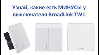 Обзор Wi-Fi выключателя BroadLink TW1 (Honyar)