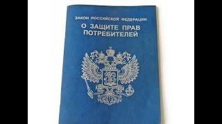 ФЗ ОЗПП N 2300, статья 22, Сроки удовлетворения отдельных требований потребителя, Закон О защите пра