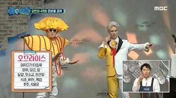[백파더 : 요리를 멈추지 마!] 오므라이스 재료 소개하는 양세형! 양파만으로도 가능한 오므라이스?!🤔, MBC 210109 방송