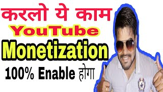 Youtube Monetization 100% Enable होगा बस करलो ये काम ।। Youtube monetization new Rules 2018