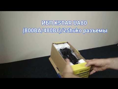 ДБЖ KSTAR UA 800VA (UA80)