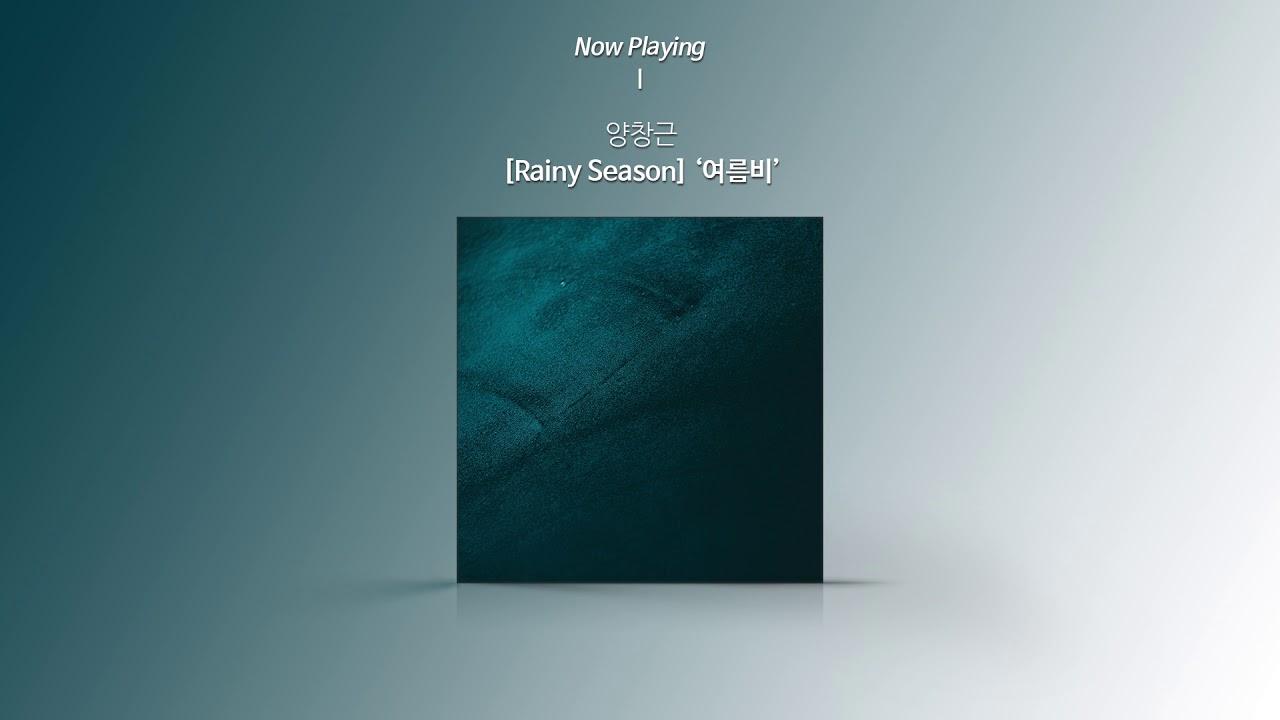 [Audio] Yang Chang Keun (양창근) - Summer Rain (여름비)