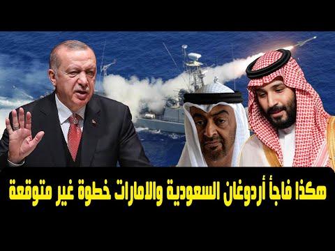 هكذا فاجأ أردوغان السعودية والامارات خطوة غير متوقعة