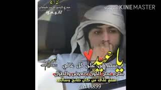  ياعيد سلم ليـّ علا كل غـِْاليّ😇   قصيدة محمد الشيشان