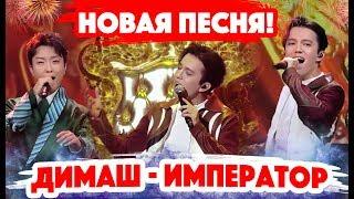 Димаш Кудайберген и Новый год в Китае / Новая песня - New Drunken Beauty - 新贵妃醉酒