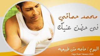 Mohamed Hamaki - Fe 7odn 3enek / محمد حماقى -فى حضن عينيك mp3