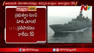 విశాఖలో అడ్మినిస్ట్రేటివ్ క్యాపిటల్ పై స్పందించిన నేవీ | Indian Navy on Visakhapatnam Capital | NTV