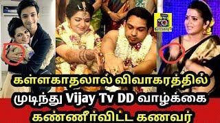 கள்ளகாதலால் விவாகரத்தில் Vijay Tv DD வாழ்க்கை கண்ணீா்விட்ட கணவர்
