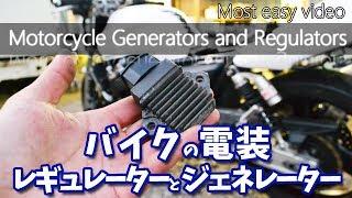 【バイク】レギュレーターとジェネレーター 【点検 修理 交換】 充電系を簡潔に解説