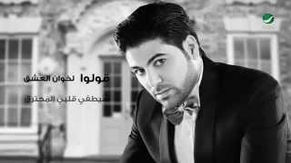 Waleed Al Shami ... Al Khayen - Lyrics | وليد الشامي ... الخاين - بالكلمات