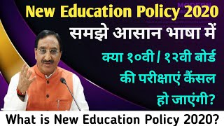 Will 10th & 12th Board Exam Cancel? What is New Education Policy? Explained by Dinesh Sir in short