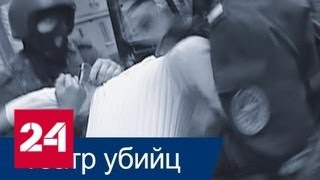 Смотреть видео Расследование Эдуарда Петрова. Театр убийц - Россия 24 онлайн