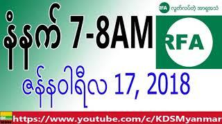 RFA Burmese News, Morning, January 17, 2018