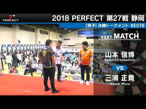 三浦 正貴 vs 山本 信博【男子BEST8】2018 PERFECTツアー 第27戦 静岡