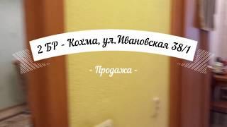 Сатамыз - 2 АҒ - қ. Кохма, Ивановская көшесі 38/1