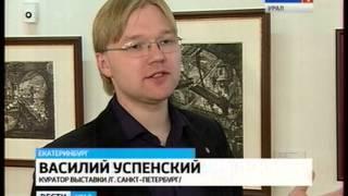 видео В Пушкинском музее открылась выставка итальянского художника Пиранези