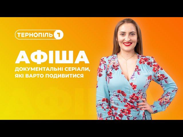 Афіша від 2 серпня — Тернопіль 1